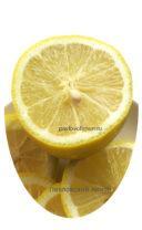 Нарезанный плод Павловского лимона