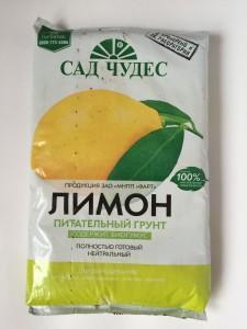 Мешок грунта для лимона