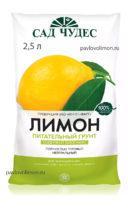 Грунт Сад чудес лимон фото