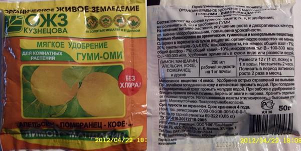 Инструкция по применению удобрения для цитрусовых