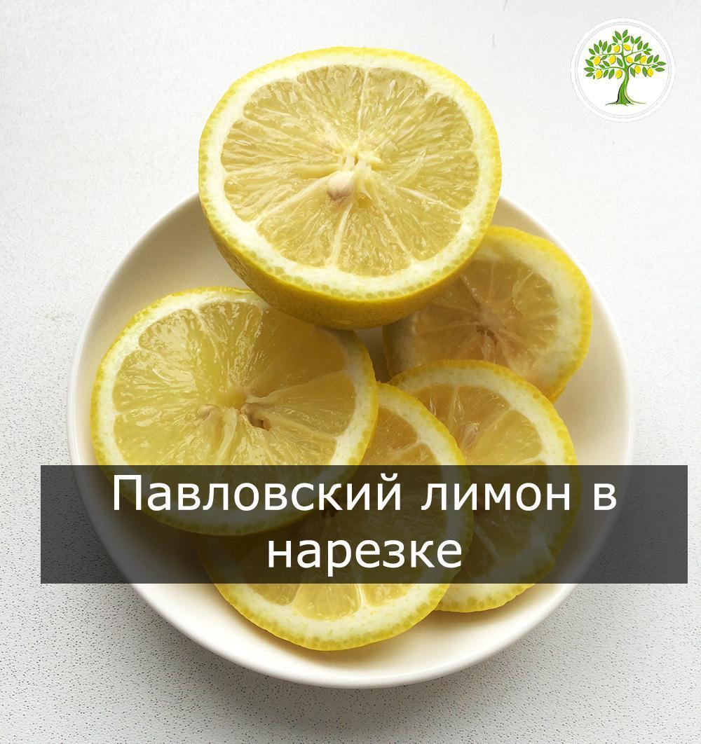 Павловский лимон в нарезке