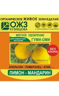 Удобрение для цитрусовых Гуми Оми Лимон Мандарин фотография этикетки