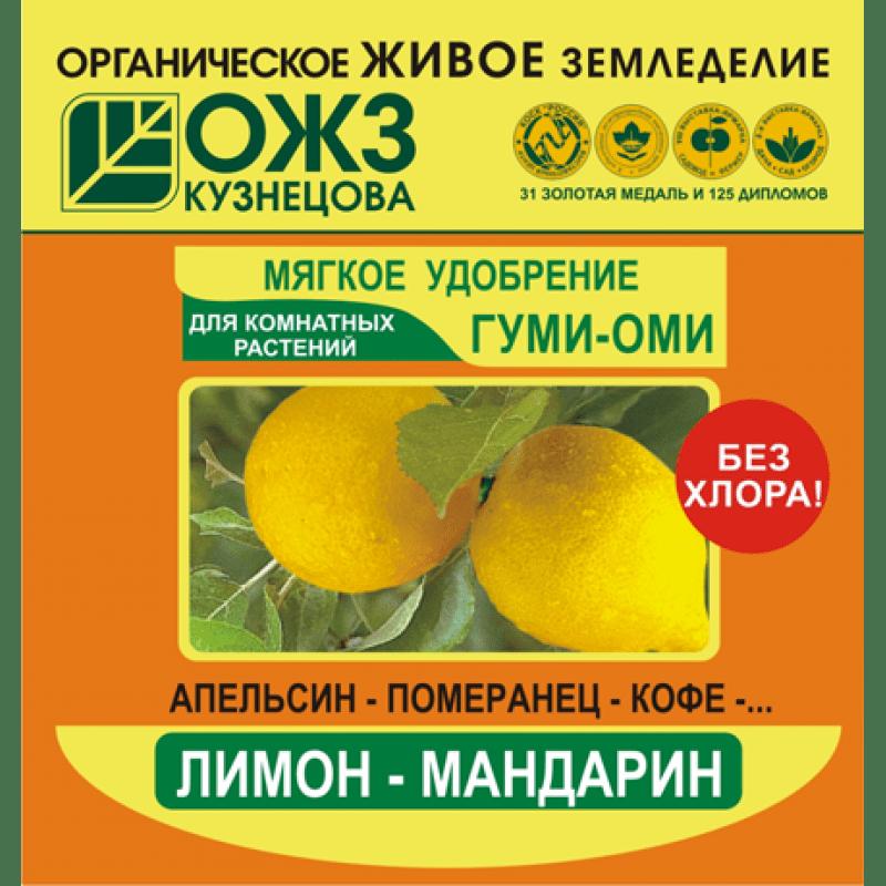 Удобрение для цитрусовых Гуми Оми Лимон Мандарин фото инструкция